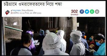 জাগো নিউজে সংবাদ : তালিকা হচ্ছে চট্টগ্রামের ওমরা ফেরতদের