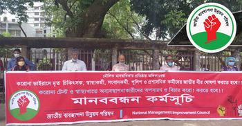 স্বাস্থ্য খাতের দুর্নীতিবাজদের ধরতে 'গণতদন্ত কমিটি' গঠনের ঘোষণা