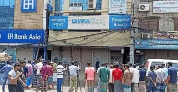 ভল্ট থেকে টাকা উধাও : ঢাকা ব্যাংকের ২ কর্মকর্তার বিরুদ্ধে মামলা