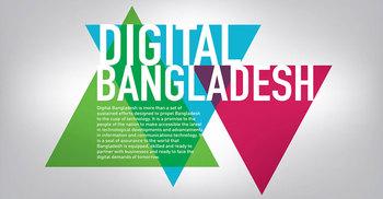'ডিজিটাল বাংলাদেশ আমাদেরই প্রতিষ্ঠিত করতে হবে'
