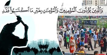 সড়কে জন দুর্ভোগ ইসলামে নিষিদ্ধ