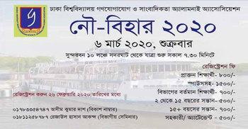 ঢাবি সাংবাদিকতা বিভাগের নৌ-বিহার ৬ মার্চ, রেজিস্ট্রেশন শুরু