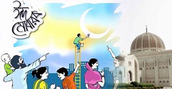 সম্ভাব্য পবিত্র ঈদুল ফিতর ২৪ মে