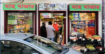 লিসবনে উদ্বোধন হলো মিনি সুপারশপ 'মাছ বাজার'