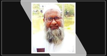 অধ্যক্ষ এসএম বজলুর রহমানের ইন্তেকাল