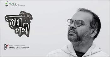 বর্ণ চক্রবর্তীর প্রথম ডিজিটাল অ্যালবাম 'বোকা পাখি'