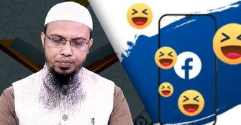 'হা-হা' রিঅ্যাক্ট নিয়ে যা বললেন শায়খ আহমাদুল্লাহ