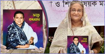 'জয়তু বঙ্গমাতা' বইয়ের মোড়ক উন্মোচন করলেন প্রধানমন্ত্রী