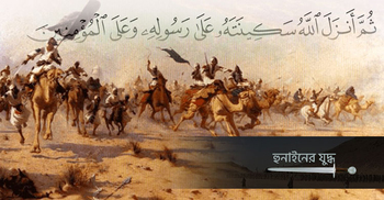 হুনাইন যুদ্ধ : আরববিশ্ব বিজয় ও মুসলমানদের শিক্ষা