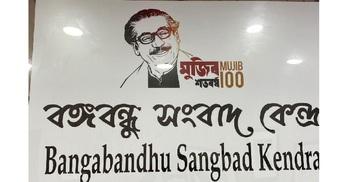 কলকাতায় 'বঙ্গবন্ধু সংবাদ কেন্দ্র'র উদ্বোধন আজ