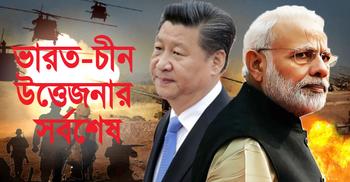 ভারত চীন উত্তেজনা পরিস্থিতির খবর