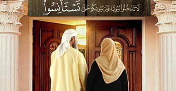 অন্যের ঘরে প্রবেশে ইসলামি শিক্ষা