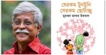 বইমেলায় জাফর ইকবালের 'যেরকম টুনটুনি সেরকম ছোটাচ্চু'