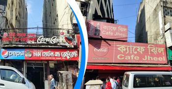 'ঢাকা হোটেল অ্যান্ড রেস্টুরেন্ট' ও 'ক্যাফে ঝিল'কে জরিমানা