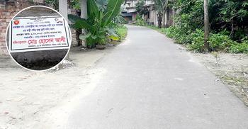 বরাদ্দ এক রাস্তার, পাকা হলো আরেক রাস্তা