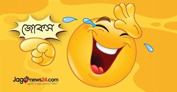 আজকের জোকস : সাজতে গিয়ে ট্রেন মিস করল দম্পতি!