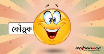 আজকের কৌতুক : হোটেল ভাড়া করলে ওয়াইফ ফ্রি!