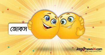 আজকের জোকস : দাম বেশি বলে পেঁয়াজ কেনা বন্ধ