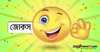আজকের জোকস : সুন্দরীরা সবার আপু হয় কেন?