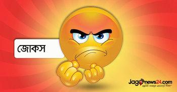 আজকের জোকস : ডিমের হালি ৩০ টাকা