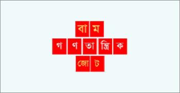 অফিস খোলার সিদ্ধান্তে তীব্র নিন্দা বাম গণতান্ত্রিক জোটের