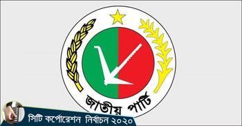 সিটি নির্বাচন : ঢাকা উত্তরে জাপার কমিটি গঠন