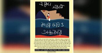 তারকাদের ধর্ষণ-খুনের হুমকি : বিজেপির বিরুদ্ধে রাজপথে কলকাতা