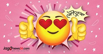 আজকের কৌতুক : সুদর্শন প্রেমিক আসলেই বেকুব