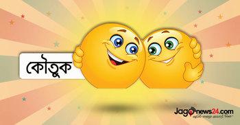 আজকের কৌতুক : কাপ-পিরিচ ধুতে ধুতে ক্লান্ত স্বামী