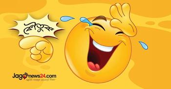 আজকের কৌতুক : উচ্চ বেতনে জ্যোতিষী নিয়োগ!