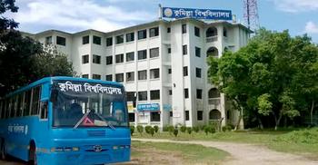 কুমিল্লা বিশ্ববিদ্যালয়ের ভর্তি পরীক্ষার ফল প্রকাশ