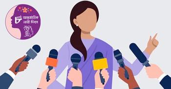 রাজনীতিতে আগ্রহী নারীরা, রয়েছে সীমাবদ্ধতা