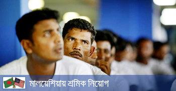 'শূন্য' খরচে মালয়েশিয়ায় কর্মী নিয়োগে 'নিশ্চিত' নয় ঢাকা