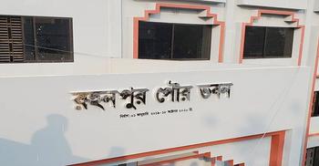 রহনপুর পৌরসভার ৩১ কর্মচারীকে অব্যাহতি