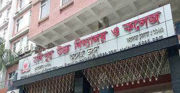 মিরপুরের মনিপুর উচ্চ বিদ্যালয় ও কলেজকে লিগ্যাল নোটিশ