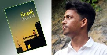 মনজুরুল হাসানের উপন্যাস 'নিকর্শী'