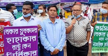 'অধিকাংশ তরুণ আজ বেকারত্বের গ্লানিতে ক্লান্ত'