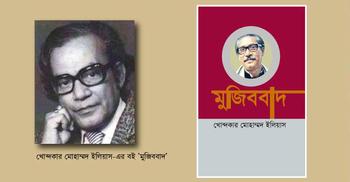 ৪৮ বছর পর প্রকাশ হচ্ছে 'মুজিববাদ'