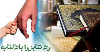 নাম ব্যঙ্গ করা সম্পর্কে ইসলাম কী বলে?