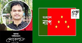 অপরাজনীতির নির্মম বলি সাংবাদিক মুজাক্কির : ন্যাপ