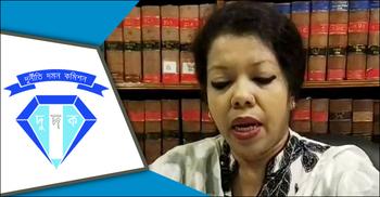 আসামির সঙ্গে আঁতাতের অভিযোগ : ডেপুটি অ্যাটর্নি রুপাকে দুদকে তলব