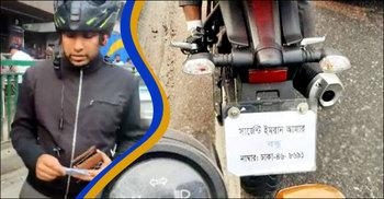 ধরা পড়ে অনুতপ্ত 'সার্জেন্ট ইমরান আমার বন্ধু' পরিচয়ধারী বাইকার