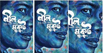 ২৭ মার্চ মুক্তি পাচ্ছে সাইমনের 'নীল মুকুট'