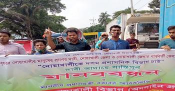 কুমিল্লা নয় নোয়াখালীকে বিভাগ করার দাবি