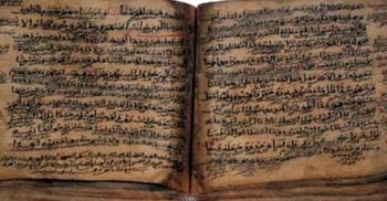 ৮৩১ বছর আগের কুরআনের পাণ্ডুলিপির প্রদর্শনী