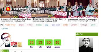 তথ্য অধিদফতরের ওয়েবসাইটে 'মুজিব শতবর্ষ' নামে সেবা বক্স