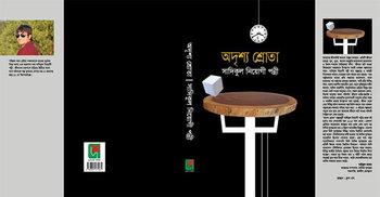 বইমেলায় পন্নী নিয়োগীর 'অদৃশ্য শ্রোতা'