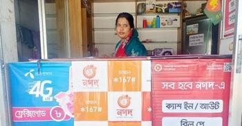 নারীর ক্ষমতায়নে অবদান রাখছে 'নগদ'