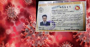 প্রণোদনা পেতে করোনা রোগী : রেলওয়ে হাসপাতালের কর্মচারী রিমান্ডে