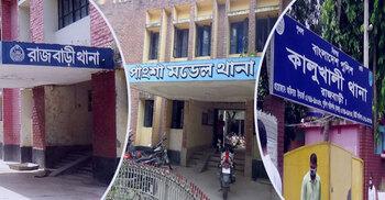 রাজবাড়ী সদরসহ ৩ থানার ওসি রদবদল